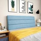 布藝可拆洗護腰床頭靠墊床頭罩現代簡約實木床頭板海綿大靠背軟包 夢幻小鎮
