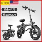 美國G-force 電動自行車鋰電代駕車...