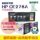 副廠 HP CE278A 78A 全新副廠碳粉匣 278 P1606DN M1536DN 78 1606