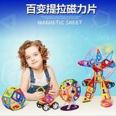 磁力片積木兒童吸鐵石玩具磁性磁鐵3-6-8周歲男女孩散片拼裝益智 st1951『伊人雅舍』