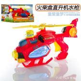 超酷MATCHBOX消防滅火直升飛機水槍沙灘游泳池戲水槍玩具 小確幸生活館
