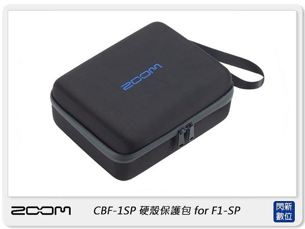 ZOOM CBF-1SP 硬殼保護包 for F1-SP 防撞收納盒 原廠保護套 F1SP配件 錄音(公司貨)