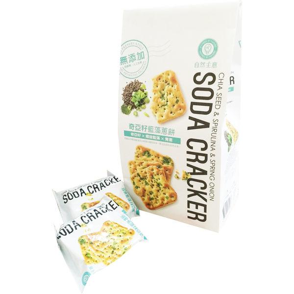 自然主意 奇亞籽藍藻蔥餅生機蘇打餅180g/袋 健康隨身包(植物五辛素) 排隊美食