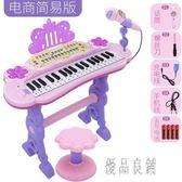 電子琴女孩初學者可彈奏音樂玩具六一節禮物鋼琴小學生 xy5175【優品良鋪】