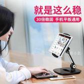 ipad桌面平板電腦床頭多功能懶人手機支架 DA3786『毛菇小象』