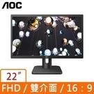AOC 艾德蒙 22型 VA面板 FHD 低藍光不閃頻內建喇叭(寬)螢幕顯示器 22E1Q