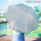 【618好康又一發】條紋防紫外線太陽傘女...