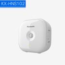 【IP網路】Panasonic DECT雲端監控系統--動作感應器(KX-HNS102)
