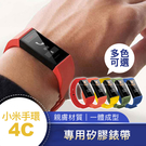 小米手環4C 專用矽膠錶帶 小米手環4C 矽膠錶帶 替換錶帶 錶帶