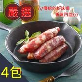 『傳統好味道』家香豬-原味香腸600gx4包