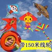 風箏兒童易飛送轉輪手握輪微風2歲以上初學者新手風箏 【傑克型男館】