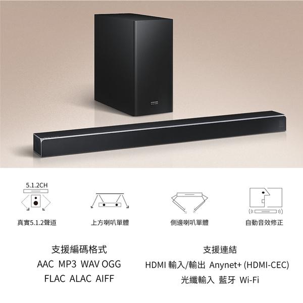 好禮大方送/SAMSUNG三星/HW-Q80R/ZW /5.1.2聲道 Soundbar聲霸 /杜比環繞音響/貿易商公司貨