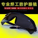 電焊眼鏡焊工專用護眼防強光黑色氬氟焊防護墨鏡燒焊勞保防紫外線 蘿莉小腳丫