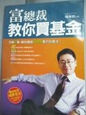【書寶二手書T3/基金_LNF】富總裁教你買基金_楊偉凱