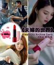 【2wenty6ix】韓國 Jealousy Archive Siero 唇彩潤唇膏 [韓劇_夫妻的世界]