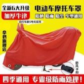 車罩 踏板機車車罩電動電瓶防雨防曬電車遮雨罩子車衣套遮陽蓋布車披  【快速出貨】