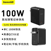 Baseus倍思氮化鎵GaN2Pro100W單口快充充電頭 充電器 快充頭 適用手機 筆記型電腦 IPad