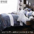 夢棉屋-活性印染雙人鋪棉床包兩用被套四件...