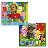 幼教-世界童話故事CD (1-10集/10片裝/2盒)