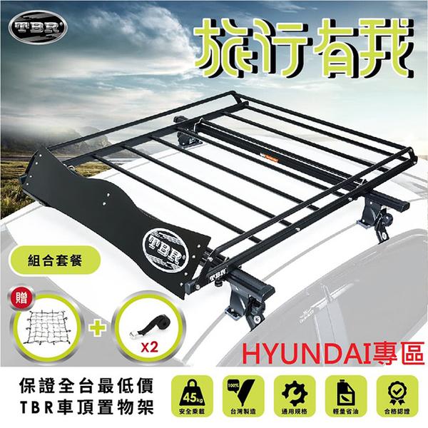 【TBR】HYUNDAI專區 ST12M-125 車頂架套餐組 搭配鋁合金橫桿(免費贈送擾流版+彈性置物網+兩組束帶)
