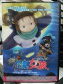 挖寶二手片-Y31-010-正版DVD-動畫【企鵝女孩】-日語發音