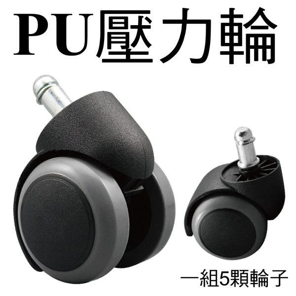 【 IS空間美學 】PU壓力輪(1組5入)