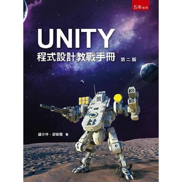 UNITY程式設計?戰手冊(附光碟)