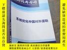 二手書博民逛書店罕見國際經濟合作系統優化,中國對外援助。2020年第五期。Y403679