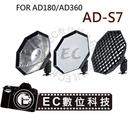 【EC數位】GODOX AD-360 AD-180 閃光燈 AD-S7 多功能 八角柔光罩 蜂巢罩 組 ADS7 AD360 AD180