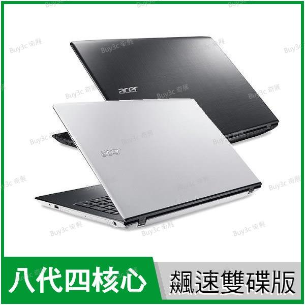 宏碁 acer E5-576G 黑/白 240G SSD+1T飆速雙碟版【i5 8250/15.6吋/NV MX130/霧面Full-HD/Win10/Buy3c奇展】