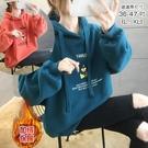 【YOUNGBABY中大碼】刺繡EUNNY小熊連帽加絨加厚織衣T.共2色