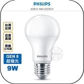 《飛翔無線3C》PHILIPS 飛利浦 超極光 9W LED燈泡◉公司貨◉白色 晝光色◉高效節能◉高流明低功耗