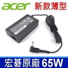 Acer 宏碁 65W 新款 薄型 . 變壓器 19V 3.42A 5.5*1.7mm 電源線 Aspire S3 E1 E11 E13 E15 E3 E5 ES1 A515-52
