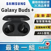 【創宇通訊│全新品】未拆封台灣公司貨 SAMSUNG Galaxy Buds+ 藍芽耳機 AKG調校 實體店開發票