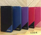 【都會磨砂~隱扣側翻皮套】LG K9 (X210YMW) 掀蓋皮套 手機套 書本套 保護殼 可站立