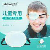 意構專業兒童弱視遮蓋眼罩 單眼獨眼斜視專用真絲款眼罩   電購3C