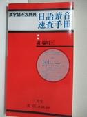 【書寶二手書T2/語言學習_IJH】日語讀音速查手冊_謝端明
