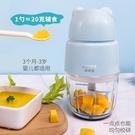 寶寶輔食機嬰兒多功能家用小型攪拌機迷你米糊機奶昔榨果汁絞肉機【小艾新品】