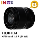 【6期0利率】FUJIFILM XF 18mm F1.4 R LM WR 恆昶公司貨 富士 fujifilm F1.4R 廣角定焦