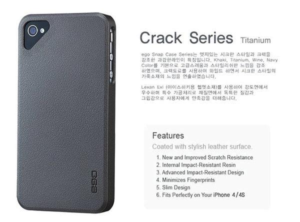 【東西商店】Ego Crack Series for iPhone 4 / 4S 時尚保護殼