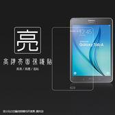 ◇亮面螢幕保護貼 SAMSUNG 三星 Galaxy Tab A 8吋 P355 (LTE/4G版) 平板保護貼 軟性 亮貼 亮面貼