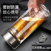 雙層玻璃杯男便攜水杯女學生茶杯定制印logo過濾杯子大容量500ml『艾莎嚴選』
