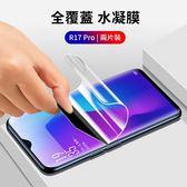 買一送一 OPPO R17 Pro 水凝膜 全覆蓋 滿版 超薄 軟膜 高清 透明 自動修復 保護膜 手機 螢幕保護貼