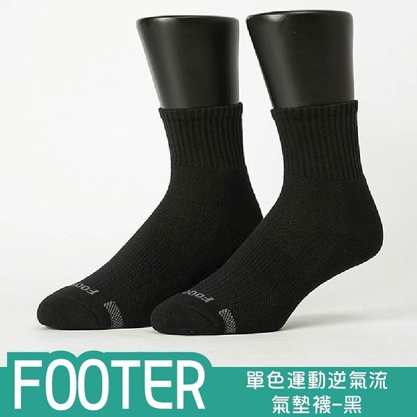 Footer 除臭襪 單色運動逆氣流氣墊襪 T11L-黑 (24-27cm男) 元氣健康館