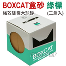 ◆MIX米克斯◆【特價2盒免運】國際貓家BOXCAT.【綠標】極速凝結小球貓礦砂12L.超強吸收力用量省