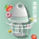充電式電動打蛋機/攪拌器(打蛋白霜、沙拉醬、做蛋糕、舒芙蕾、攪拌、發泡、烘培)