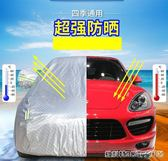 汽車防塵套汽車車衣車罩車套遮陽罩套子防曬防雨隔熱厚通用外套冬季保暖加厚 維科特3C