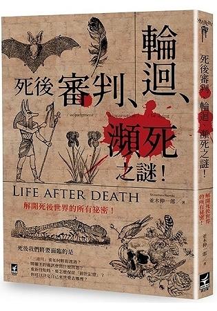 死後「審判.輪迴.瀕死」之謎:解開死後世界的所有祕密!