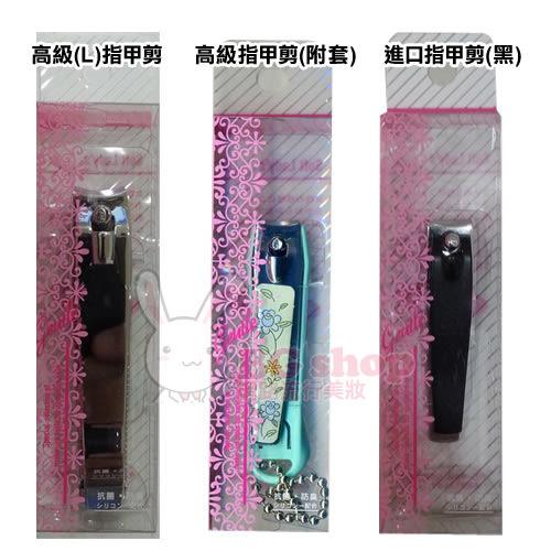 Toppro 高級指甲剪 1入 (l/附套/黑)【BG Shop】~ 3款供選 ~