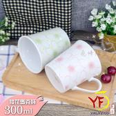 【堯峰陶瓷】日本進口日式大東亞櫻花系列馬克杯 粉櫻/綠櫻 |下午茶適用 | 野餐擺盤